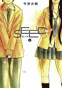 [今井大輔] SEED 全01巻