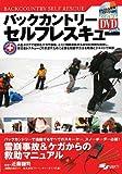 バックカントリー・セルフレスキュー—雪崩事故&ケガからの救助マニュアル (よくわかるDVD+BOOK)