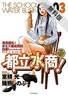 都立水商!(3)【期間限定 無料お試し版】 (ヤングサンデーコミックス)