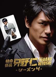 特命係長只野仁 シーズン4 DVD-BOX(5枚組)