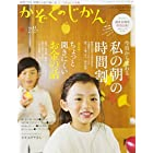 かぞくのじかん Vol.41 秋 2017年 09月号 [雑誌]