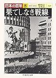 日本の百年〈8〉果てしなき戦線―1937~1945 (ちくま学芸文庫)