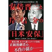 安倍晋三と岸信介の「日米安保」 「戦争」に取りつかれた宿命の一族