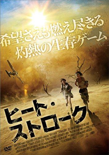 ヒート・ストローク [DVD]の詳細を見る