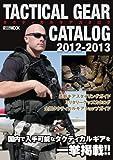タクティカルギアカタログ2012 (ホビージャパンMOOK 423)