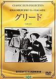 グリード [DVD]