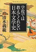 清水義範『学校では教えてくれない日本文学史』の表紙画像
