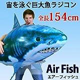 ★テレビで話題の新商品!!★エアーフィッシュ Air Fish 空を泳ぐ魚ラジコン(シャーク)