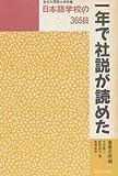 一年で社説が読めた―東京外国語大学附属日本語学校の365日