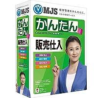 ミロク情報サービス MJSかんたん!販売仕入10