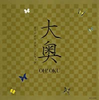 Oh-Oku [Theatrical Feature] by Original Soundtrack (2006-12-20)
