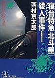 寝台特急「北斗星」(ロイヤル・トレイン)殺人事件 (光文社文庫)