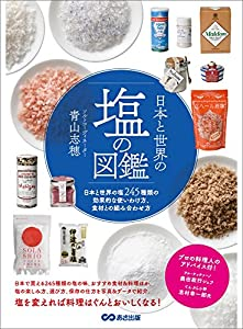 日本と世界の塩の図鑑―――塩245種類の効果的な使い方、食材との組み合わせ方