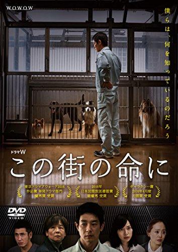 ドラマW  この街の命に [DVD]