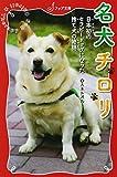 文庫 名犬チロリ 日本初のセラピードッグになった捨て犬の物語 (フォア文庫) 画像