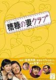 糟糠(そうこう)の妻クラブDVD-BOX2(5枚組)