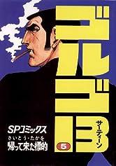 ゴルゴ13(5) (ビッグコミックス)