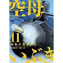 空母いぶき(11) (ビッグコミックス)