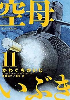 空母いぶき 第01-11巻 [Kuubo Ibuki vol 01-11]