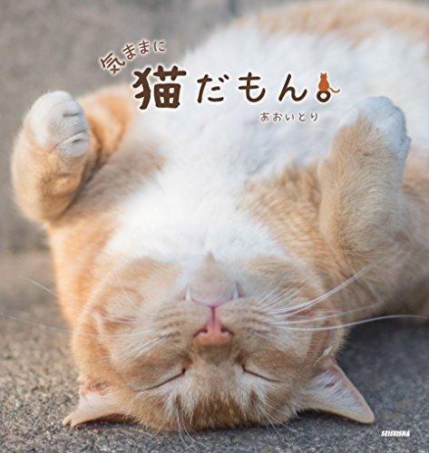 気ままに猫だもん。