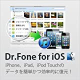 Wondershare Dr.Fone for iOS (Mac版) [ダウンロード]