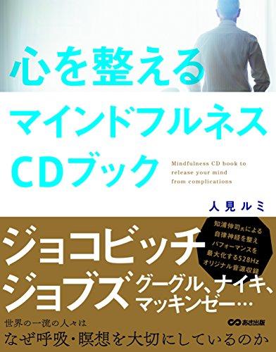 心を整えるマインドフルネスCDブックの詳細を見る