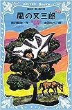 風の又三郎-宮沢賢治童話集2-(新装版) (講談社青い鳥文庫)
