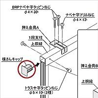 四国化成 防風・防音フェンス オプション 58:横さんキャップ サイズ共通(1組4ヶ) 58EC-SC 『アルミフェンス 柵』 ステンカラー