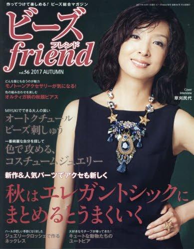ビーズfriend 2017年秋号vol.56
