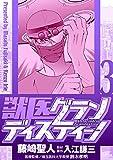 獣医グランディスティーノ(3) (少年サンデーコミックス)