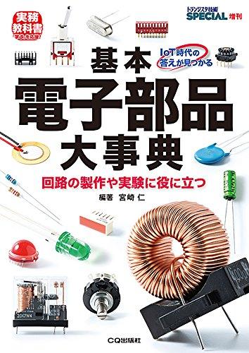 [画像:基本電子部品大事典: 回路の製作や実験に役立つ トラ技ジュニア教科書]