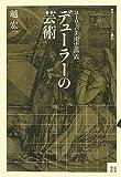 ヨーロッパ美術史講義 デューラーの芸術 (岩波セミナーブックスS)