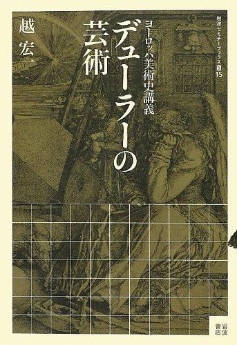ヨーロッパ美術史講義 デューラーの芸術 (岩波セミナーブックスS)の詳細を見る