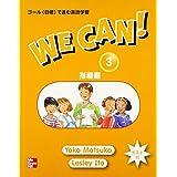 We Can! 指導書(日本語版) 3/Teacher's Guide (Japanese) 3