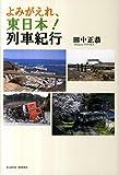 よみがえれ、東日本!列車紀行 (Klasse books)