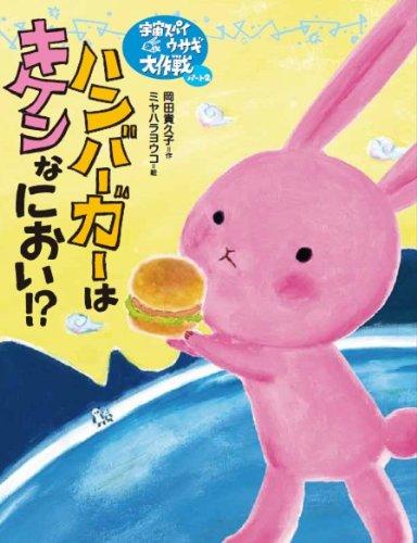 ハンバーガーはキケンなにおい!? (宇宙スパイウサギ大作戦)の詳細を見る