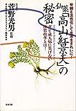仙薬「高山紅景天」の秘密―腎臓を活性化して血液をきれいに! ガン・成人病に負けない体質改革とは!