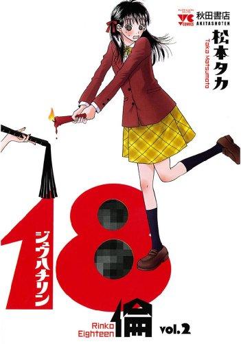 18倫 vol.2 (ヤングチャンピオン・コミックス)