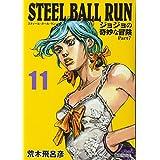 STEEL BALL RUN 11 ジョジョの奇妙な冒険 Part7 (集英社文庫 あ 41-67)