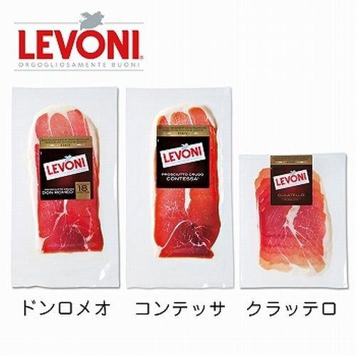 レボーニ イタリア三大 ハムセット3種セット【イタリア 海外土産 輸入食品 ハム・サラミ】 F71001