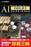 e!SELECTシリーズ AI GOLD 2 コンプリートパック
