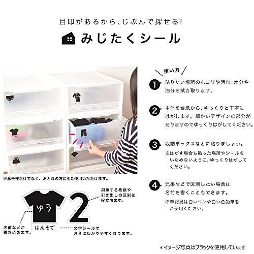 学研ステイフル OURHOME  みじたくシール グレー AM08084