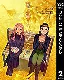 茶の湯のじかん 2 (ヤングジャンプコミックスDIGITAL)