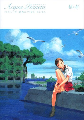 Acqua-Pianeta (ガムコミックス)の詳細を見る