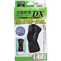 皮膚感覚 ひざサポーターDX ブラック Lサイズ×2個セット