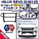 【GI★GEAR (ジーアイ ギア) 社製】HILUX REVO GUN125 ハイラックス レボ グリルガード (ライトマウント2個付き) サンドブラスト(マッドブラック) 125系