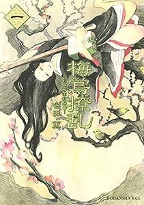 梅鴬撩乱 1巻 表紙画像