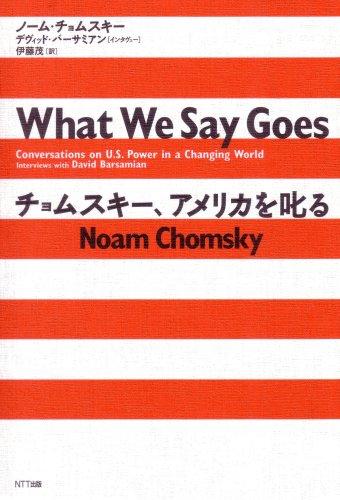 チョムスキー、アメリカを叱るの詳細を見る