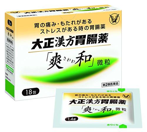 (医薬品画像)大正漢方胃腸薬「爽和」微粒