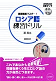 NHK出版CDブック 基礎徹底マスター! ロシア語練習ドリル (CDブック)